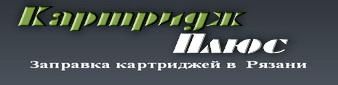 Картридж-Плюс — заправка картриджей с выездом в Рязани